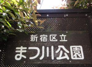 map31-met-fukuto-park2