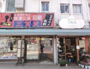 map24-met-fukuto-intersection-hanko