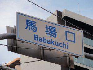 map52-met-fukuto-babaguchi