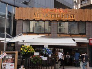 map25-met-fukuto-intersection-steakhouse