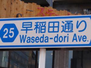 map50-met-fukuto-waseda-av
