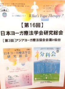 ヨーガ療法学会仙台1