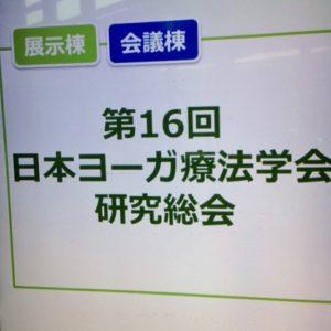 ヨーガ療法学会仙台2