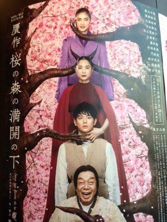 贋作・桜の森の満開の下 NODA・MAP@東京芸術劇場プレイハウス