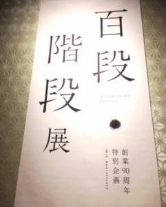 meguro_gajyoen1