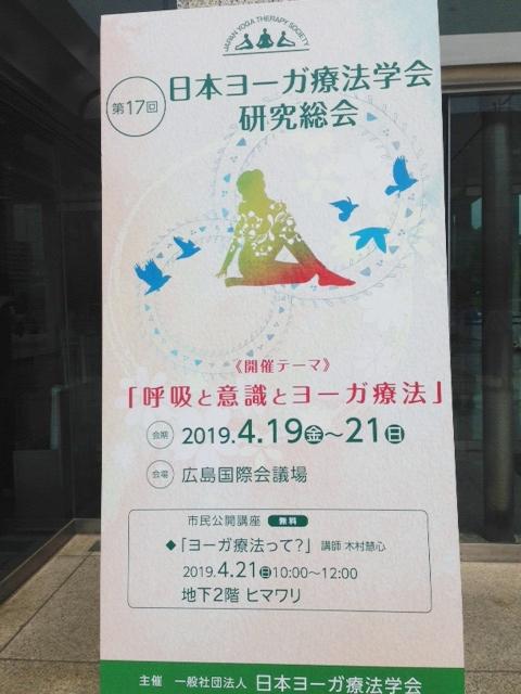 ヨーガ療法学会研究総会2019@広島