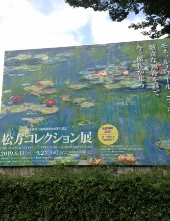 松方コレクション展@国立西洋美術館