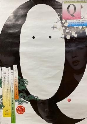 Q:A Night At The Kabuki NODA・MAP@東京芸術劇場プレイハウス
