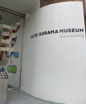 草間彌生美術館1