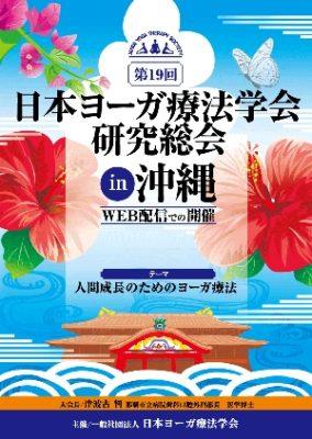 ヨーガ療法学会2021、沖縄