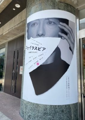 フェイクスピア1、野田マップ2021