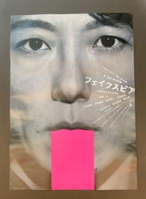 フェイクスピア2、野田マップ2021
