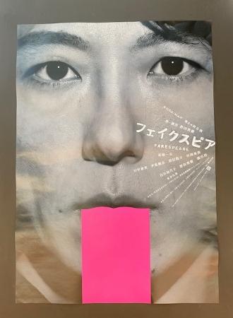 フェイクスピア FAKESPEARE NODA・MAP@東京芸術劇場プレイハウス